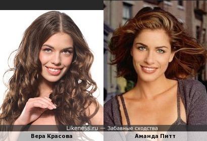Вера Красова похожа на Аманду Питт