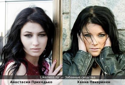 Анастасия Приходько похожа на Ханну Пакаринен