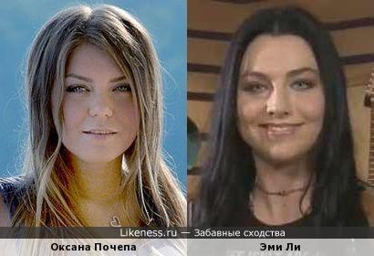 Оксана Почепа (Акула) похожа на Эми Ли