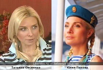 Татьяна Овсиенко похожа на Юлию Панову