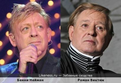 Бенни Нейман похож на Романа Виктюка