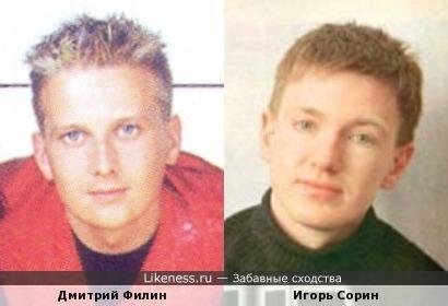 "Дмитрий Филин (""Балаган Лимитед"") похож на Игоря Сорина (""Иванушки International"")"
