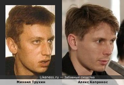 "Михаил Трухин похож на Алекса Капраноса из гр. ""Franz Ferdinand"""