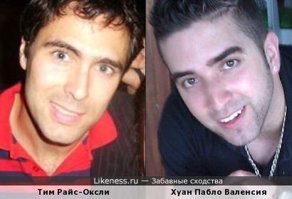 Тим Райс-Оксли и Хуан Пабло Валенсия похожи