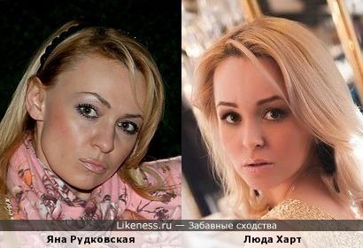 Яна Рудковская похожа на Люду Харт
