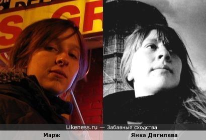 Голландская музыкантша Марж похожа на Янку Дягилеву