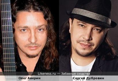 Олег Аверин похож на Сергея Дубровина