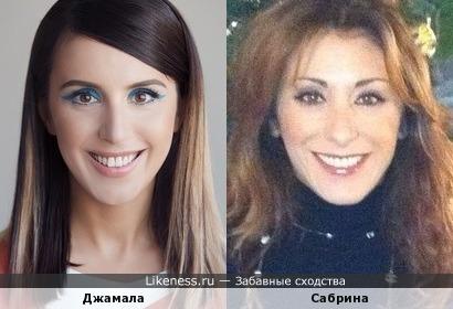 Джамала похожа на Сабрину