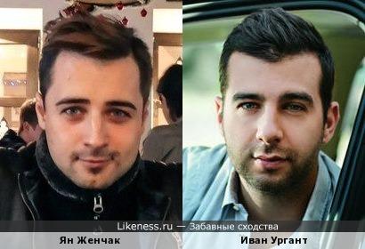 Ян Женчак похож на Ивана Урганта