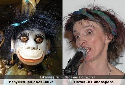 """Игрушечная обезьянка похожа на Наталью Пивоварову из гр. """"Колибри"""")"""