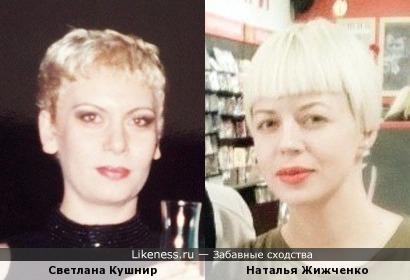 Светлана Кушнир (Органическая Леди) похожа на Наталью Жижченко (ONUKA)