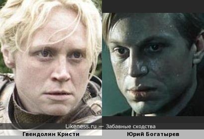 Гвендолин Кристи и Юрий Богатырев похожи
