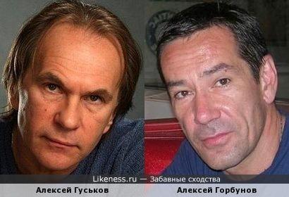 Алексей Гуськов и Алексей Горбунов похожи