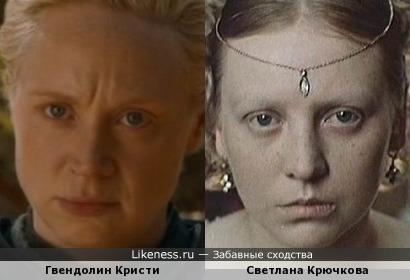 Гвендолин Кристи и Светлана Крючкова похожи