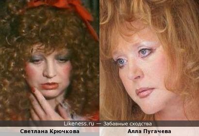 Пугачева и Крючкова
