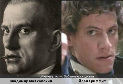 Владимир Маяковский и Йоан Гриффит