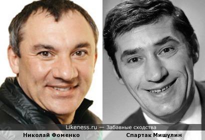 Николай Фоменко и Спартак Мишулин