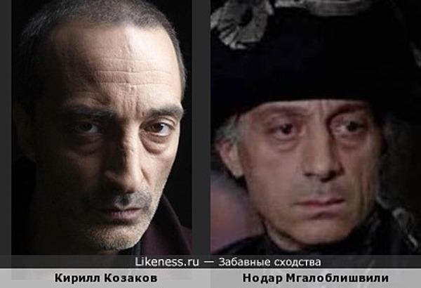 Кирилл Козаков похож на Нодара Мгалоблишвили