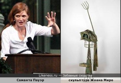 Саманта Пауэр и скульптура Жоана Миро