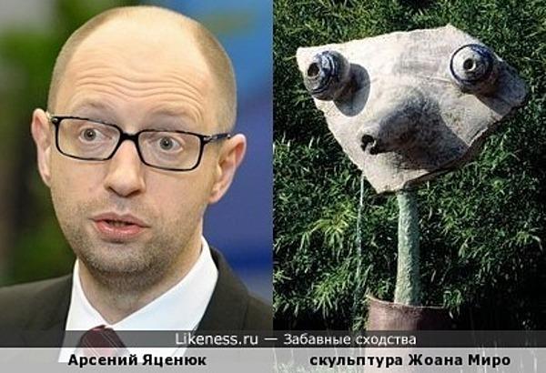 Арсений Яценюк и скульптура Жоана Миро