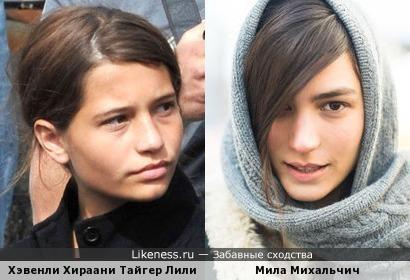 Хэвенли Хираани Тайгер Лили Хатченс Гелдоф и Мила Михальчич