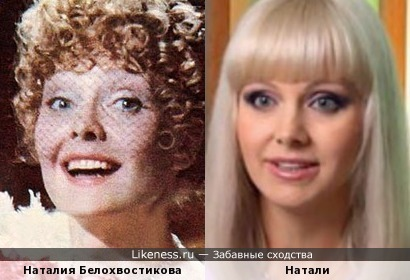 Наталия Белохвостикова и певица Натали