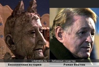 """Каменная голова 2 из """"Бесконечной истории"""