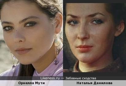 Орнелла Мути и Наталья Данилова