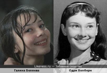 Одри Хепберн (редкая фотография) и Галина Беляева