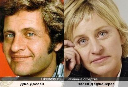 Джо Дассен и Эллен ДеДженерес