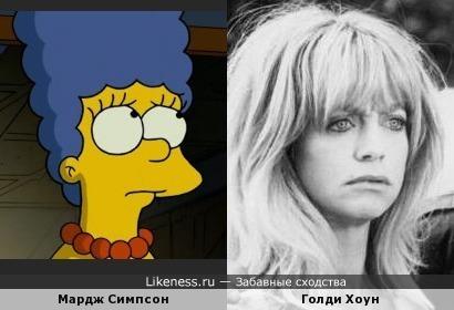 Мардж Симпсон и Голди Хоун