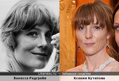 Ксения Кутепова и Ванесса Редгрейв