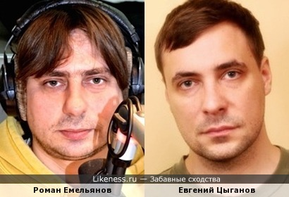 Роман Емельянов и Евгений Цыганов