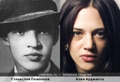 Азия Ардженто и Станислав Пожлаков