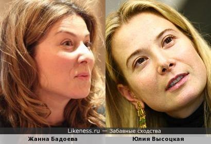 Бадоева и Высоцкая - у них очень похожи голоса )
