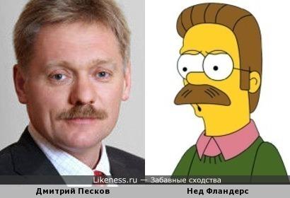 Дмитрий Песков и Нед Фландерс