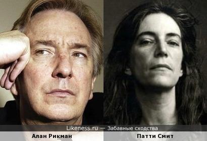 Алан Рикман и Патти Смит
