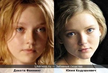 Дакота Фаннинг и Юлия Кадушкевич