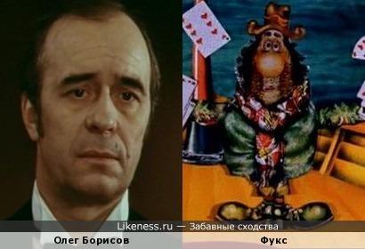 Олег Борисов и Фукс