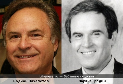 Родион Нахапетов и Чарльз Гродин