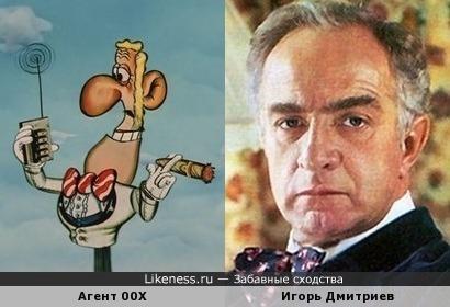 Игорь Дмитриев и Агент 00Х