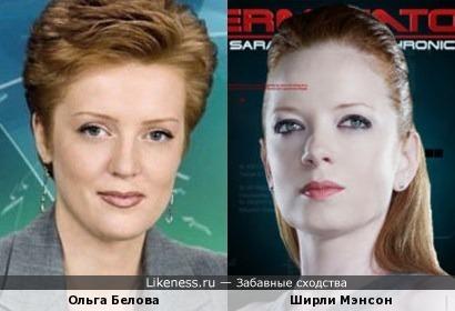 Ольга белова и Ширли Мэнсон