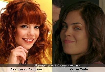 Анастасия Стоцкая и Келли Тибо