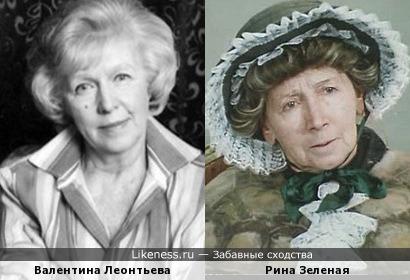 Рина Зеленая и Валентина Леонтьева
