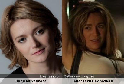 Надя Михалкова и Анастасия Короткая