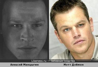 Мэтт Дэймон и Алексей Манцыгин