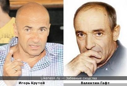 Валентин Гафт и Игорь Крутой похожи