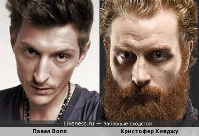 Павел Воля и Кристофер Хивджу