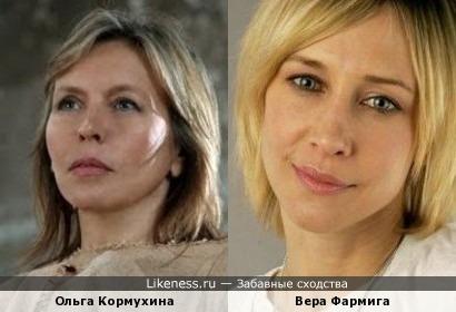 Ольга Кормухина и Вера Фармига