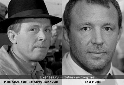 Иннокентий Смоктуновский и Гай Ричи